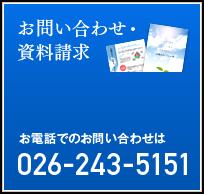 お問い合わせ・資料請求 お電話でのお問い合わせは 026-243-5151